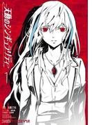 天動のシンギュラリティ(1)(ファミ通クリアコミックス)