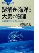 謎解き・海洋と大気の物理 地球規模でおきる「流れ」のしくみ(ブルー・バックス)