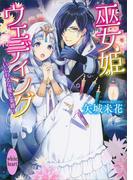 巫女姫ウェディング ~いじわるな愛と束縛~(ホワイトハート)