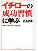 「イチローの成功習慣」に学ぶ