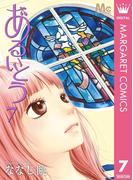 あるいとう 7(マーガレットコミックスDIGITAL)