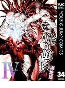嘘喰い 34(ヤングジャンプコミックスDIGITAL)