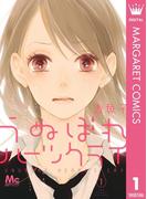 うぬぼれハーツクライ 1(マーガレットコミックスDIGITAL)