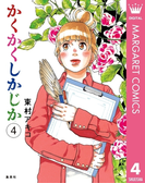 かくかくしかじか 4(マーガレットコミックスDIGITAL)