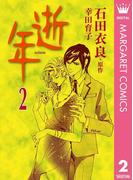 逝年 2(マーガレットコミックスDIGITAL)