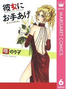 彼女に お手あげ 原のり子傑作選 6(マーガレットコミックスDIGITAL)