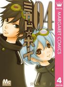 ミカド☆ボーイ 4(マーガレットコミックスDIGITAL)
