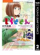 もぐささん 2(ヤングジャンプコミックスDIGITAL)