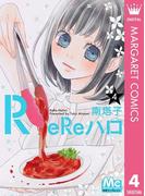 ReReハロ 4(マーガレットコミックスDIGITAL)