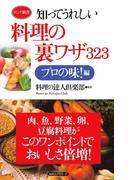 知ってうれしい料理の裏ワザ323 プロの味!編(KKロングセラーズ)(KKロングセラーズ)