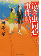 「泣き虫同心」事件帖(PHP文芸文庫)