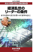 長谷川和廣の会社力養成講座6 経済乱世のリーダーの条件
