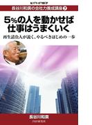 長谷川和廣の会社力養成講座7 5%の人を動かせば仕事はうまくいく