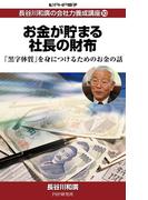 長谷川和廣の会社力養成講座10 お金が貯まる社長の財布