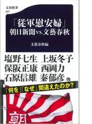 「従軍慰安婦」 朝日新聞VS.文藝春秋(文春新書)