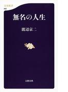 無名の人生(文春新書)