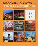 対訳京都の寺社