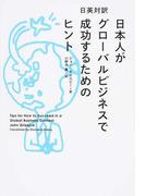 日本人がグローバルビジネスで成功するためのヒント 日英対訳
