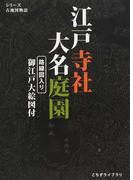 江戸寺社大名庭園 (シリーズ古地図物語)