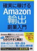 確実に稼げるAmazon輸出副業入門