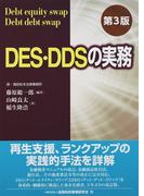 DES・DDSの実務 Debt equity swap・debt debt swap 第3版