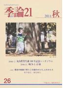 季論21 第26号(2014年秋) 〈特集1〉丸山眞男生誕100年記念シンポジウム 〈特集2〉戦争と音楽