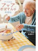 パリ生まれプップおばさんの料理帖
