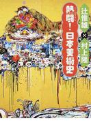 熱闘!日本美術史 (とんぼの本)(とんぼの本)