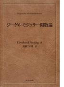 ジーゲルモジュラー関数論
