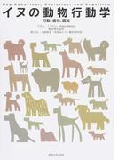 イヌの動物行動学 行動、進化、認知