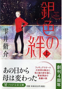 銀色の絆 上 (PHP文芸文庫)(PHP文芸文庫)