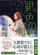銀色の絆 下 (PHP文芸文庫)(PHP文芸文庫)