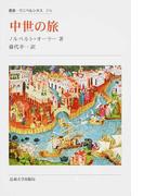 中世の旅 新装版 (叢書・ウニベルシタス)