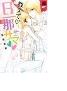 教えて♡旦那サマ♡♡(恋愛MAX COMICS) 6巻セット
