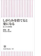 しがらみを捨てると楽になる 続・人生の整理術(朝日新聞出版)