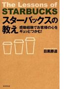 スターバックスの教え(朝日新聞出版)