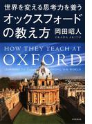 世界を変える思考力を養う オックスフォードの教え方(朝日新聞出版)