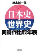 日本史・世界史 同時代比較年表(朝日新聞出版)