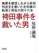 袴田事件を裁いた男 無罪を確信しながら死刑判決文を書いた元判事の転落と再生の四十六年(朝日新聞出版)