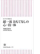ビジネスで使える 超一流 おもてなしの心・技・体(朝日新聞出版)