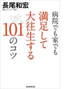 病院でも家でも満足して大往生する101のコツ(朝日新聞出版)