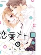 恋愛メトロ 3(ミッシィコミックス恋愛白書パステルシリーズ)