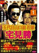 五代目山口組若頭宅見勝 1巻(実録極道抗争シリーズ)