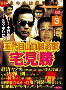 五代目山口組若頭宅見勝 3巻(実録極道抗争シリーズ)