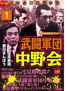 武闘軍団中野会 1巻(実録極道抗争シリーズ)