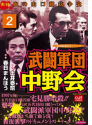 武闘軍団中野会 2巻(実録極道抗争シリーズ)