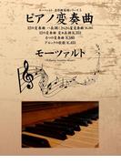 モーツァルト 名作曲楽譜シリーズ5 ピアノ変奏曲