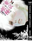 東京喰種トーキョーグール リマスター版 14(ヤングジャンプコミックスDIGITAL)