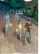 アオイホノオ 12(ゲッサン少年サンデーコミックス)