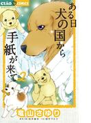 ある日 犬の国から手紙が来て 2(ちゃおコミックス)